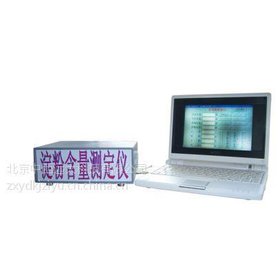 中西供应新型淀粉含量测试仪/土豆品质检测仪(国产)(优势) 型号:HYT27A