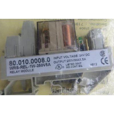 WRS-REL-1W-250V5A+继电器RP412024