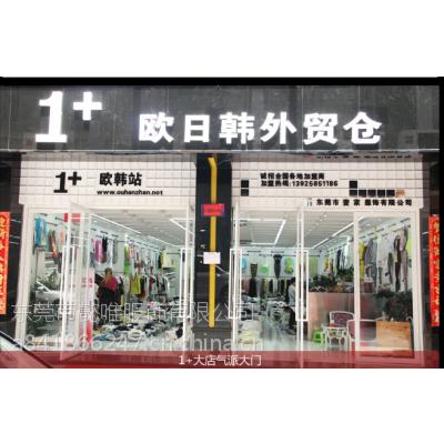 荆州哪里有高端外贸女装批发壹家欧洲站外贸仓批发商