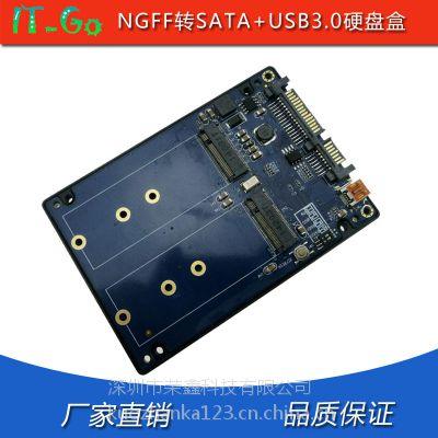 双NGFF转SATA3转接卡 M.2转USB3.0移动硬盘盒 可组RAID