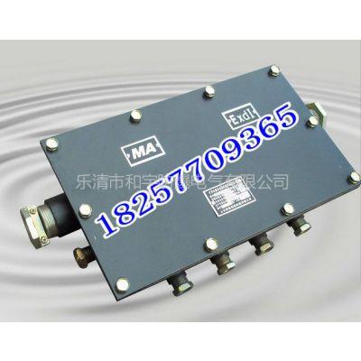 供应JHH-20,JHH-20-6,20对矿用电话通讯分线盒
