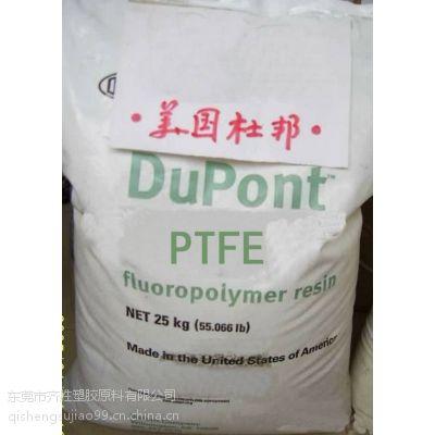铁氟龙PTFE喷涂粉 PTFE/美国杜邦/MP1000粉 防腐 耐磨 抗老化