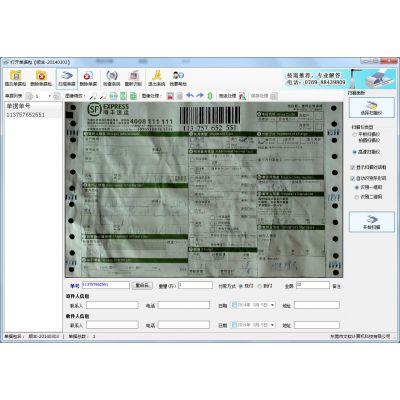 供应文软物流单据影像管理系统 电商淘宝天猫快递单管理软件,运单扫描自动识别,单号查询