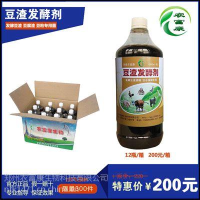 农富康豆渣发酵剂订货电话