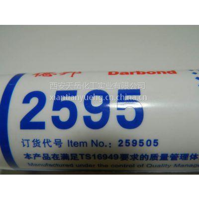 德邦2595密封硅橡胶,透明,耐候性好,电器用,西安密封胶代理