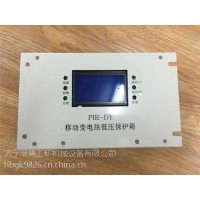 山西大同—颐坤PIR-DY移动变电站低压保护器