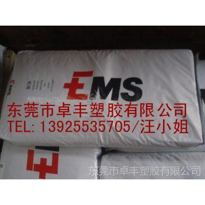 供应瑞士EMS Grilamid LV-15H, LV-2H标准产品