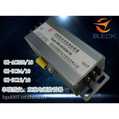 供应欧雷克复合型串联型交直流电源防雷器 OK-AC220/10 价格优惠
