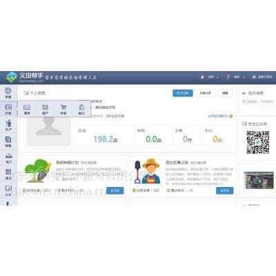 义田帮手-智能化农场管理软件