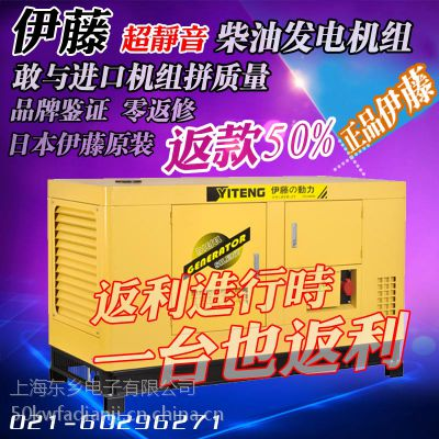 静音式10千瓦柴油发电机组