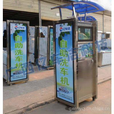 供应广西南宁亿车洁科技投币刷卡自助洗车机