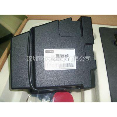供应东本CRV专用PKE智能防盗器|一键遥控点火 厂家直销 品质保证