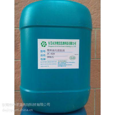 江苏代理去油污清洗剂 无毒环保塑料除油剂 净彻PC产品油印污渍清洁剂