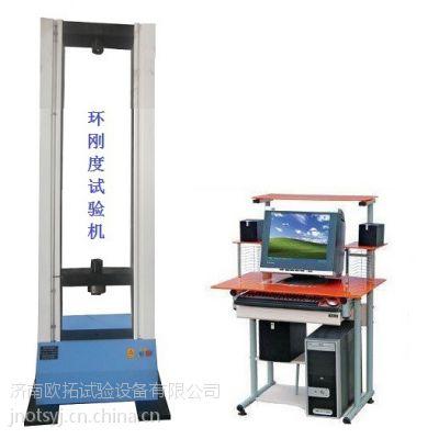 供应OTUO/欧拓波纹管环刚度试验机、管材环刚度试验机,