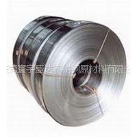 供应-深圳不锈钢雾面带-304L不锈钢带材厂家