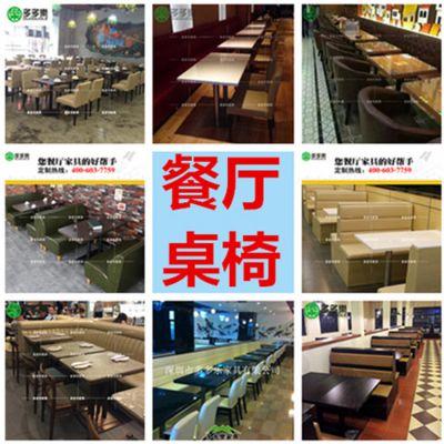 中西茶餐厅餐桌椅配套定做 深圳多多乐家具厂