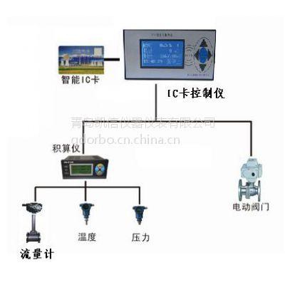 青岛天然气刷卡流量计批发供应