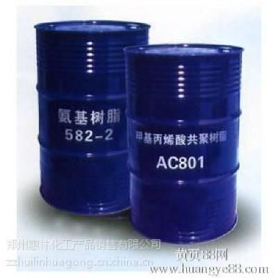 厂家直销甲醚化氨基树脂