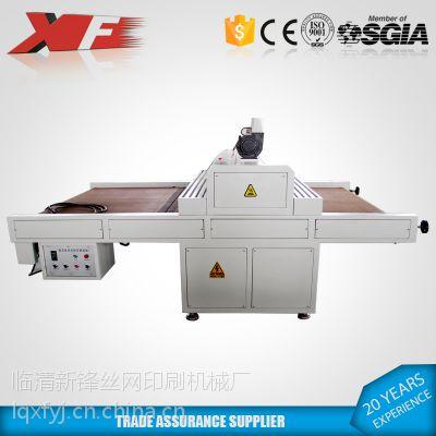 新锋XF-1000UV固化机 光固机 网版印刷 凸版印刷烘干设备