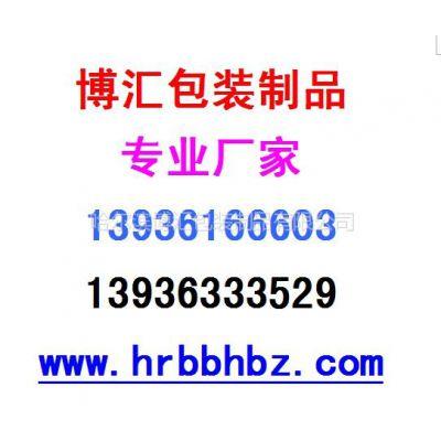 供应哈尔滨水包装箱(13936333529)|水包装箱
