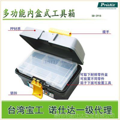 宝工(Pro'skit) SB-2918 多功能内盒式工具箱-PP材质 宝工工具
