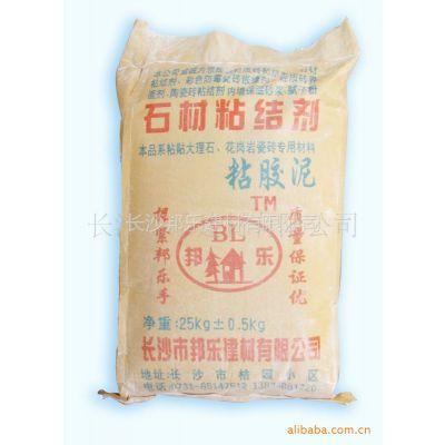 供应石材,陶瓷粘接剂,内外腻子粉,砂浆王