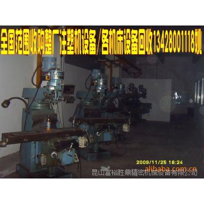 转让:台湾铣床/磨床/加工中心/注塑机/火花机等(零售