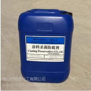 涂料防臭剂 涂料杀菌剂 涂料防霉剂 厂家直销涂料防腐剂