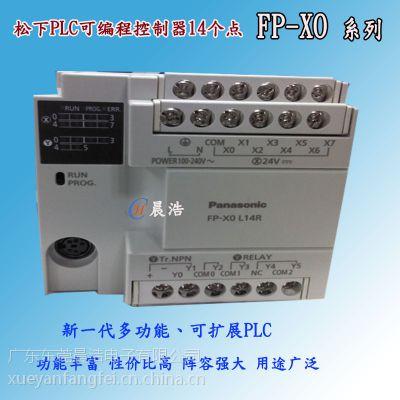 供应松下PLC可编程控制器FP-XO14RL现货2016年爆热销