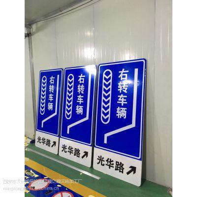 西峰标志牌加工公路标志牌制作交通反光路牌制作加工西安明通赶紧打电话咨询