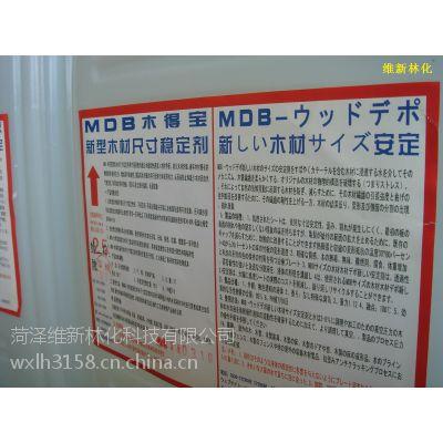 供应木材尺寸稳定剂 板材改性稳定剂 板材稳定剂 板材改性剂