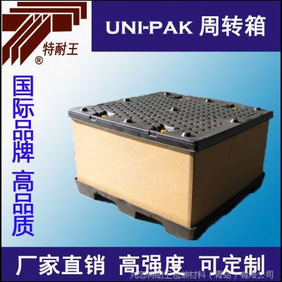 供应大型纸质周转箱 -专利产品UNI-PAK-SP型 大型周转箱