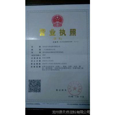 【矿粉成型剂专用】广西天桥淀粉厂提供预糊化木薯淀粉量大价优