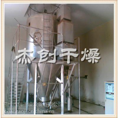 供应杰创干燥ZYG系列中药浸膏喷雾干燥机,浸膏喷雾干燥设备