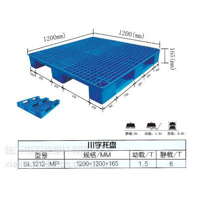 滨州塑料托盘厂家,塑料垫板销售,川字塑料托盘1212