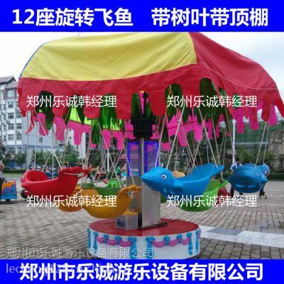 12座旋转飞鱼游乐设备 儿童秋千飞鱼