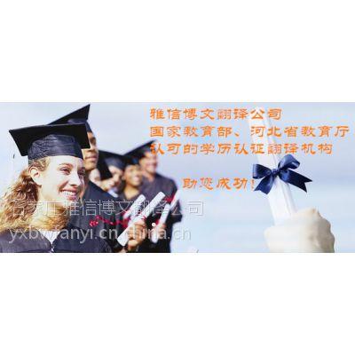 石家庄雅信国际语言培训中心,小语种培训