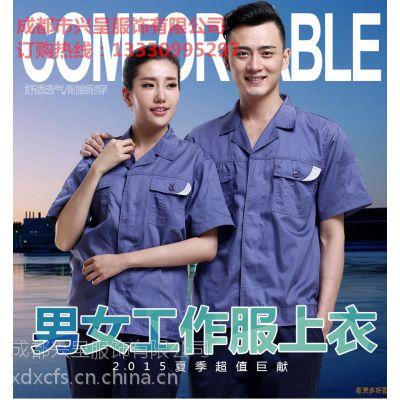 成都工作服定做广汉职业装定做新都定做西服,清白江区工作服、劳保服