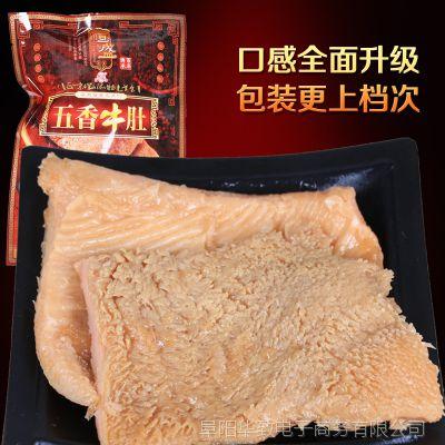 新品 特色五香牛肚 卤味肉类零食 真空包装200g 厂家直销代发