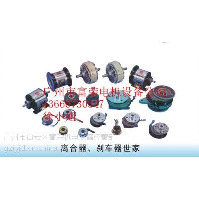 广州富荣电磁离合器,电磁制动器,刹车器-世家