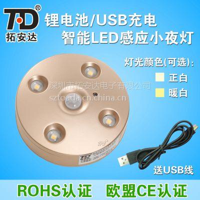 拓安达USB充电式酒柜灯 3.7V 智能感应LED灯 4LED高亮度照明灯 衣柜感应小夜灯