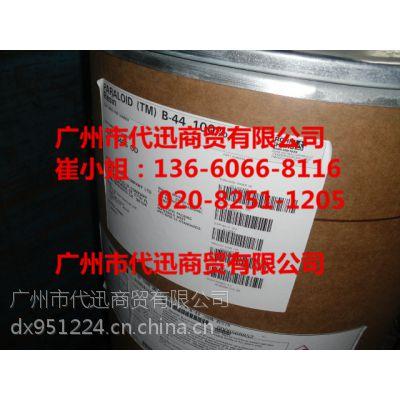 美国陶氏DOW罗门哈斯Paraloid B44热塑性丙烯酸树脂