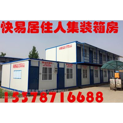 郑州快易居集装箱活动板房低价销售租赁