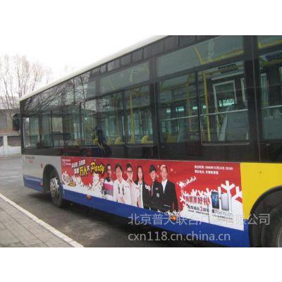 供应北京公交广告-车身广告/拉手广告/车内广告/广告投放公司