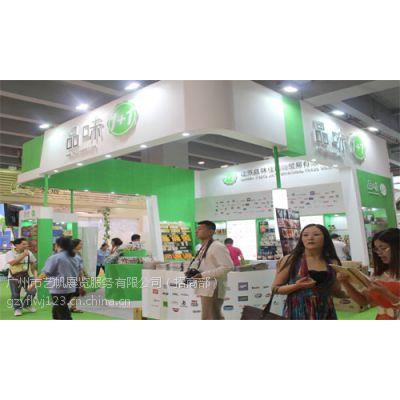 供应2015第15届中国广州国际食品展暨广州进口食品展览会