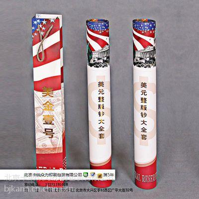 纪念钞票罐|纪念钞票筒|纪念钞罐|纪念钞筒|钞票罐|钞票筒|北京纸筒纸罐厂|纪念钞票纸罐|连体钞票筒