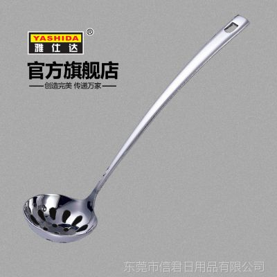 雅仕达 新款 精好7#漏壳 不锈钢大漏勺烹饪工具 厨具用品批发