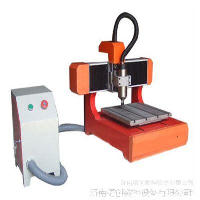 【济南精创数控】 3030小型落地式玉石雕刻机 白玉墨玉电脑玉雕机