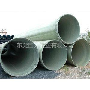 供应东莞供应管道,玻璃钢管道,电缆保护管,玻璃钢缠绕管道,到巨人报价