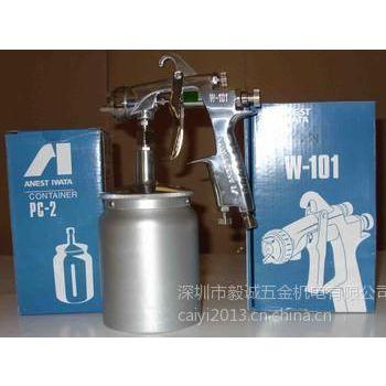 供应销售原装日本岩田W-101喷枪